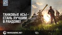 Марафон «Танковые асы» на Type 59 Новости