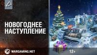 Новогоднее наступление поломает все моды Новости