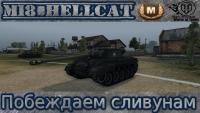 M18 Hellcat - Как всегда слив - Победа Видео
