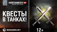 Старт ЛБЗ - Получи 4 уникальных танка! Новости