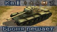 КВ -1 - Никогда не сдавайся...и буде Колобаша! Видео