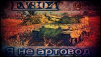 FV304 - Играем как СТ Видео