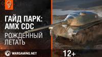 AMX CDC - что за зверек? Новости