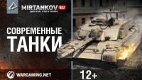 Дневники разработчиков - Современные танки Новости