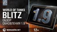 WoT Blitz - Обновление 1.9 Новости