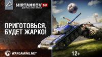 Танковый футбол возвращается в World of Tanks! Новости
