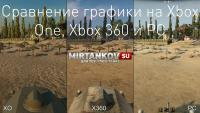 Сравнение графики Xbox One, Xbox 360 и PC Новости