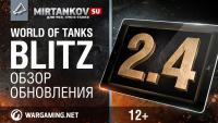 WoT Blitz - Обновление 2.4 Новости