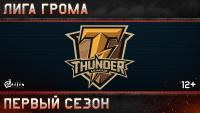 War Thunder открывает киберспортивную лигу Новости