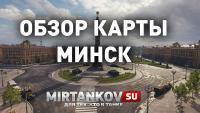 Обзор новой карты Минск Новости