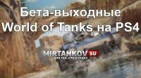 Бета-выходные на PlayStation 4 Новости