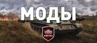 Мы обновили популярные моды Новости