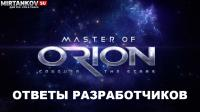 Ответы разработчиков Master of Orion 9 июня 2015 Новости