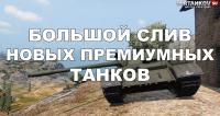 Новые танки - Большой слив из WG Новости