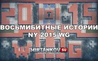 Восьмибитные истории 2015 Новости
