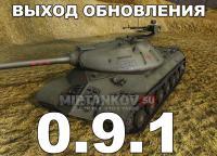 Обновление 0.9.1 выходит 10 июня Новости