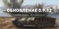 10.0 отменили официально, следующий патч 9.12 Новости