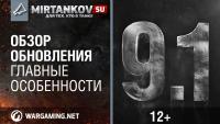 Обзор обновления 0.9.1 Новости