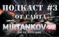 Подкаст #3 - про тестовый сервер World of Tanks 0.8.8 Новости