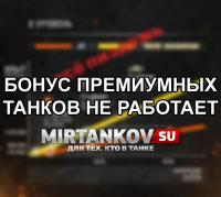 Бонусы премиумной техники World of Tanks не работают Новости