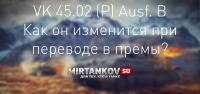 Как изменится VK 45.02 (P) Ausf. B при переводе в прем? Новости