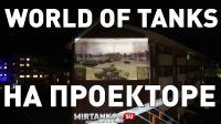 World of Tanks на стене дома через проектор Новости