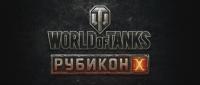 Трейлер обновления 10.0 - Рубикон Новости