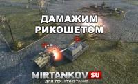 Рикошетом теперь можно повредить другой танк Новости