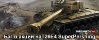 Баг в акции на T26E4 SuperPershing Новости