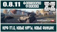 Патч 0.8.11 - НЕРФ ПТ10, НОВЫЕ КАРТЫ!  Видео
