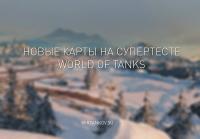 Три новых карты на супертесте Новости