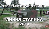 Ответы разработчиков с Линии Сталина Новости