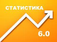 Обновление статистики игрока - версия 6.0 Новости
