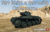 Скриншоты Strv fm/21 и Strv m/38 Новости