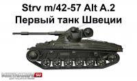 Strv m/42-57 Alt A.2 - Первый шведский танк в WoT Новости
