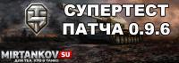 Супертест обновления 0.9.6 Новости