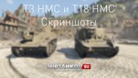 Скриншоты T3 HMC и T18 HMC Новости