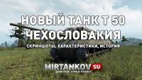 Скриншоты Т 50 (9 уровень, чехословакия) Новости