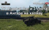Получи премиум-танк и 3 слота бесплатно! Новости