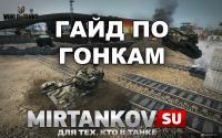 Мы опубликовали гайд по танковым гонкам Новости