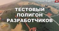 Секретная карта Wargaming Новости