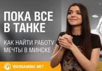 Интервью с Асей о работе в Wargaming Новости