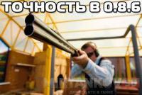 Наглядное распределение точности выстрела в 0.8.6 Новости