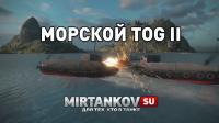 На консолях сделали корабль из TOG II Новости