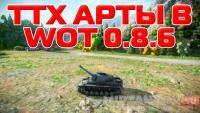 Характеристики немецкой артиллерии в патче World of Tanks 0.8.6