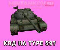 Как получить танк Type 59? Новости