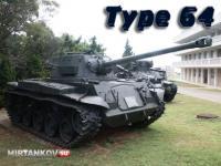 Type 64 - новый премиумный танк обновления 0.8.9 Новости