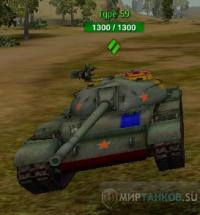 Как пробить Type 59 Полезное