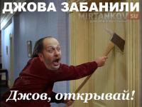 Каналы Джова и Шусса забанены на YouTube Новости