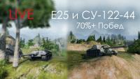 Стрим на E-25 и СУ-122-44 - 70% побед Видео